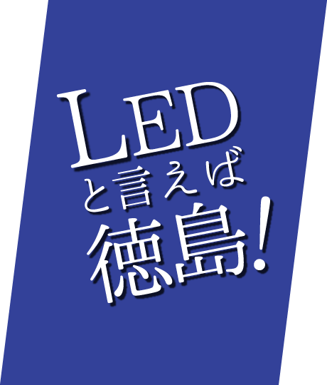 LEDと言えば徳島!